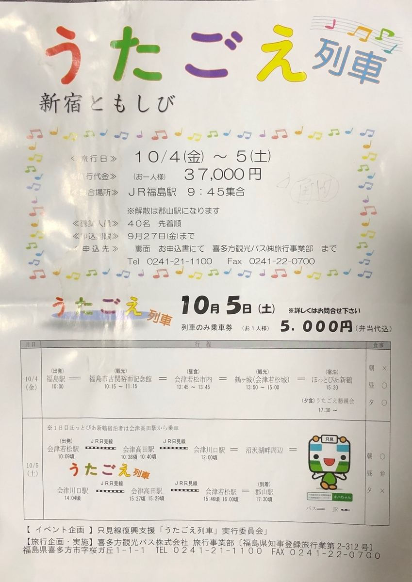 f:id:hideki-sansho:20190920210353j:plain