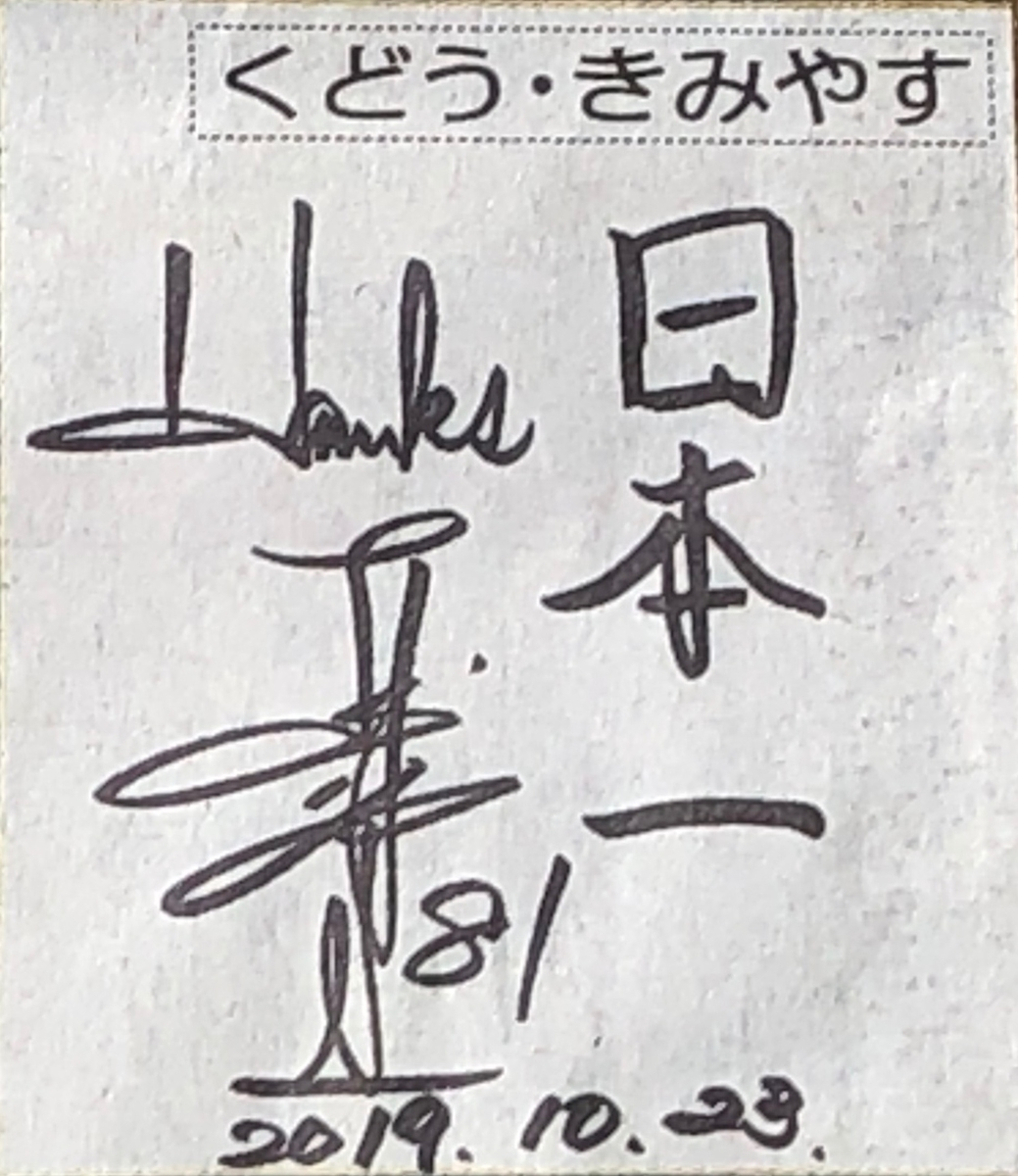 f:id:hideki-sansho:20191024145512j:plain