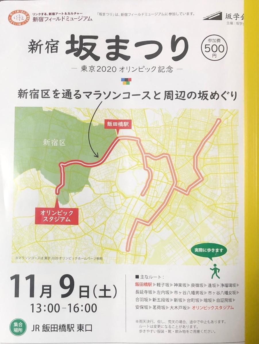 f:id:hideki-sansho:20191110102511j:plain