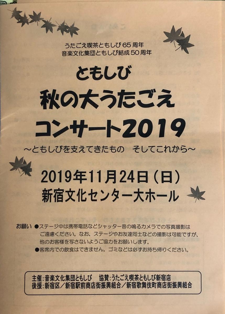 f:id:hideki-sansho:20191125214700j:plain