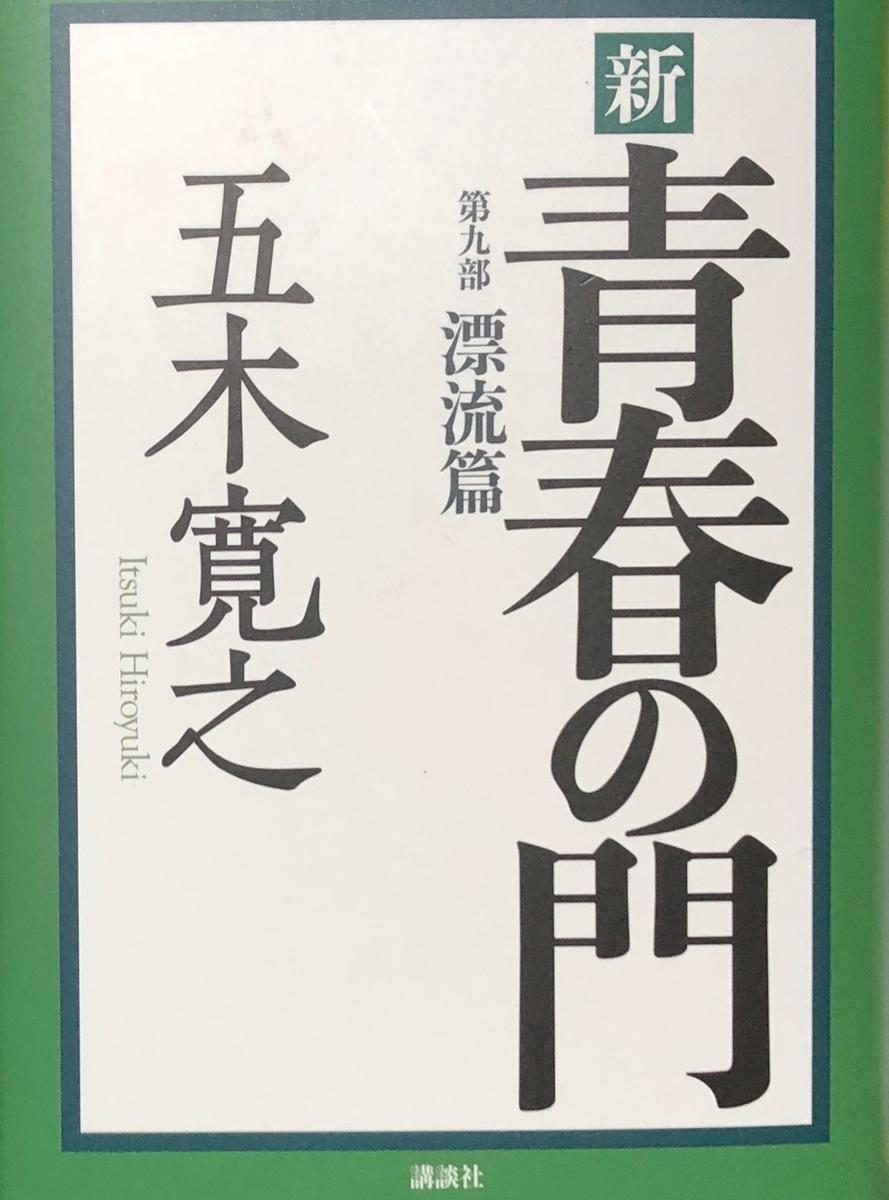 f:id:hideki-sansho:20191205110917j:plain