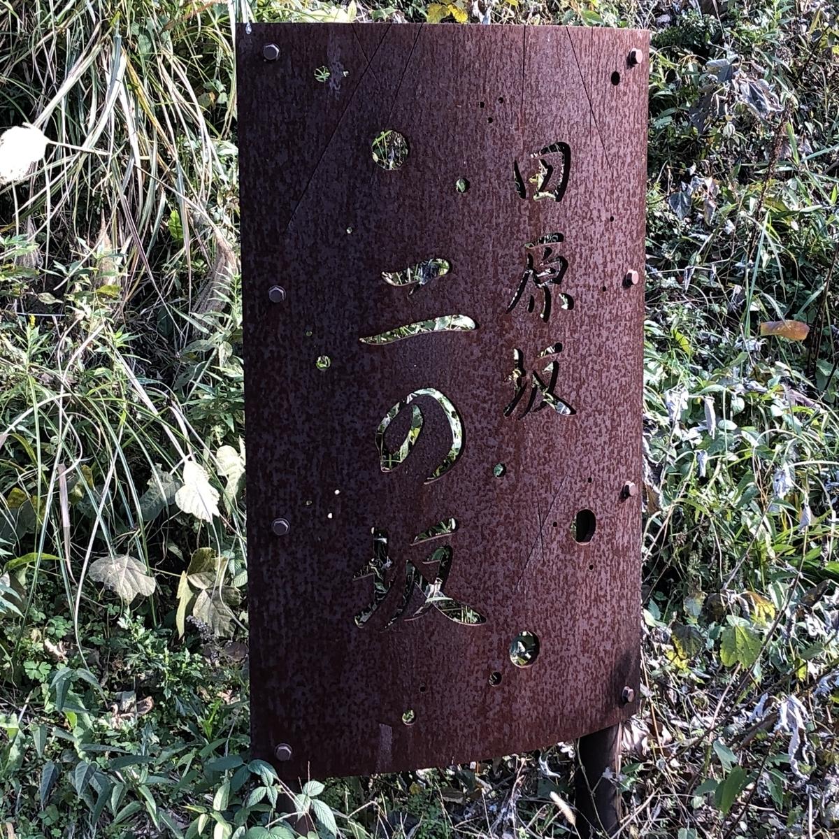 f:id:hideki-sansho:20191221131200j:plain