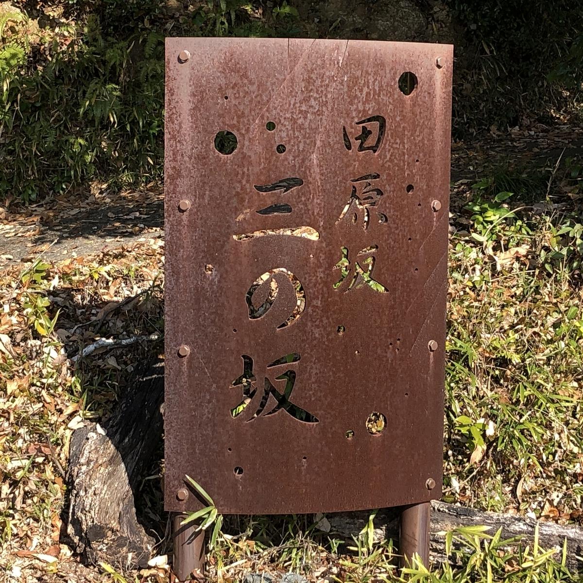 f:id:hideki-sansho:20191221131608j:plain