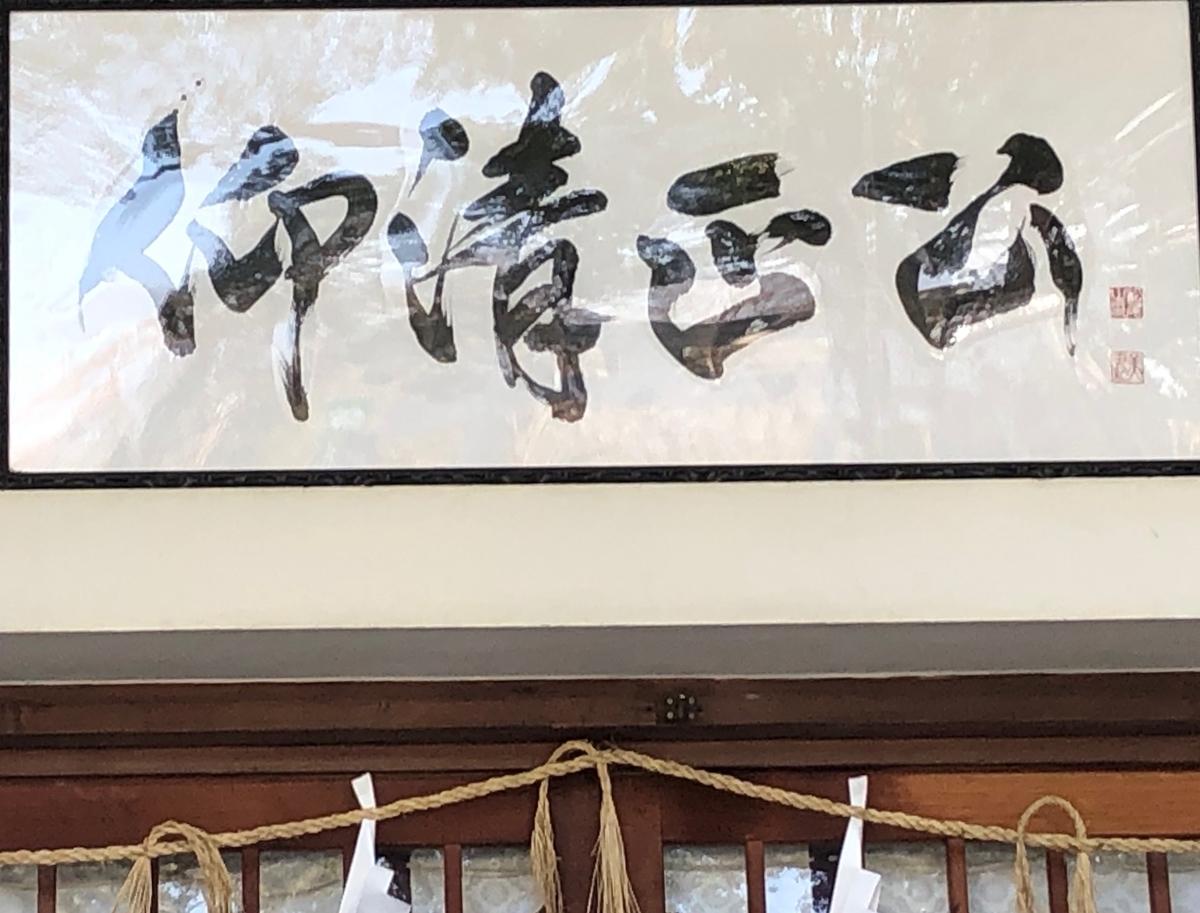 f:id:hideki-sansho:20191222152946j:plain