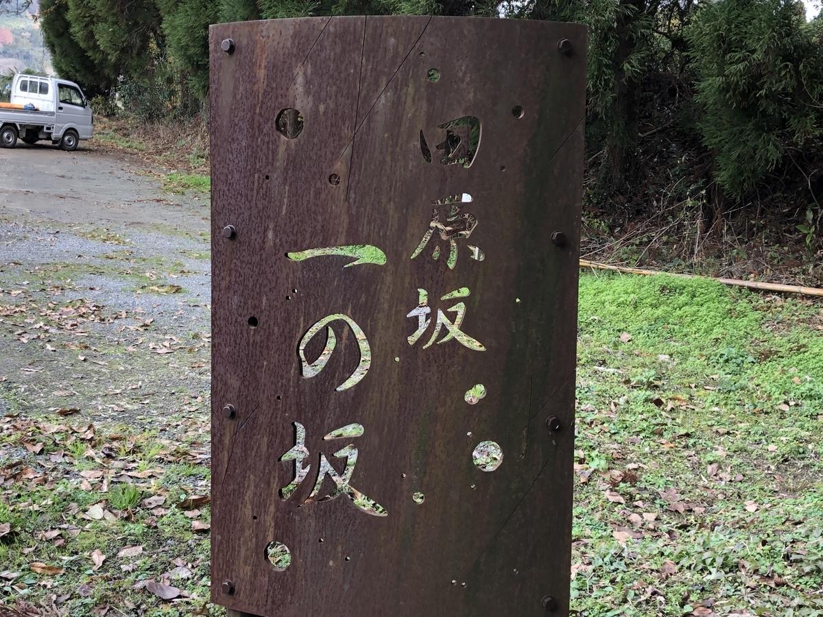 f:id:hideki-sansho:20191230213127j:plain