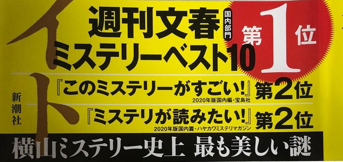 f:id:hideki-sansho:20200109114814j:plain
