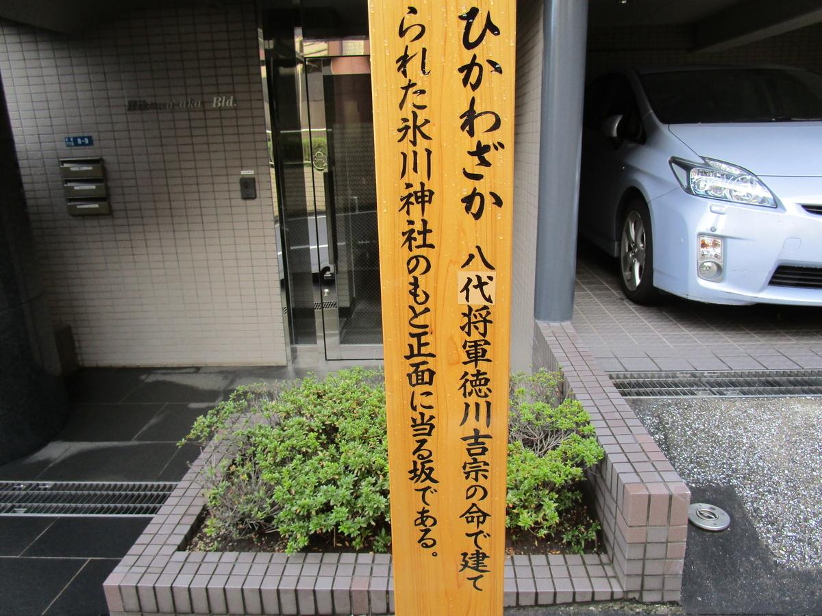 f:id:hideki-sansho:20200112150040j:plain