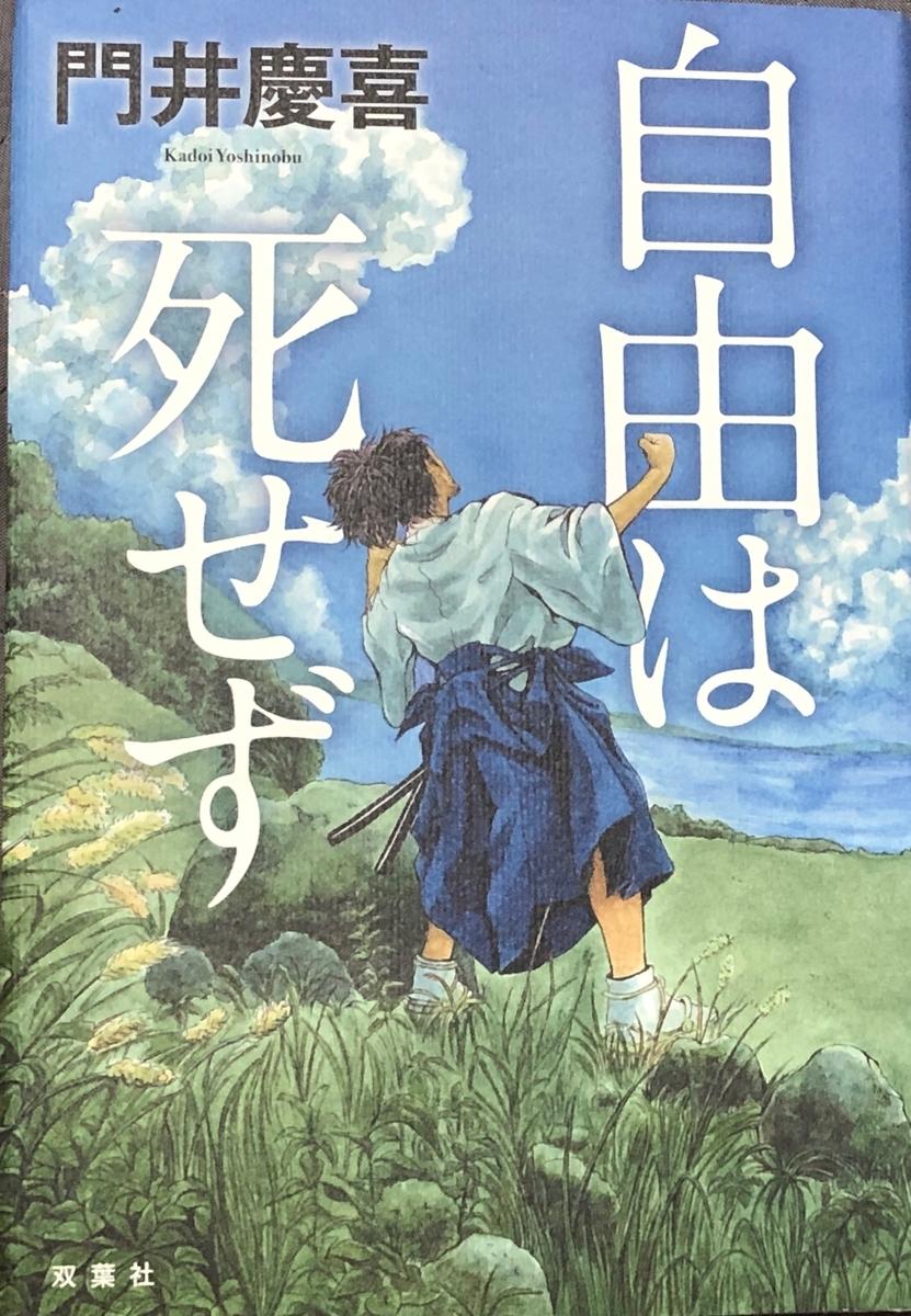 f:id:hideki-sansho:20200131173112j:plain