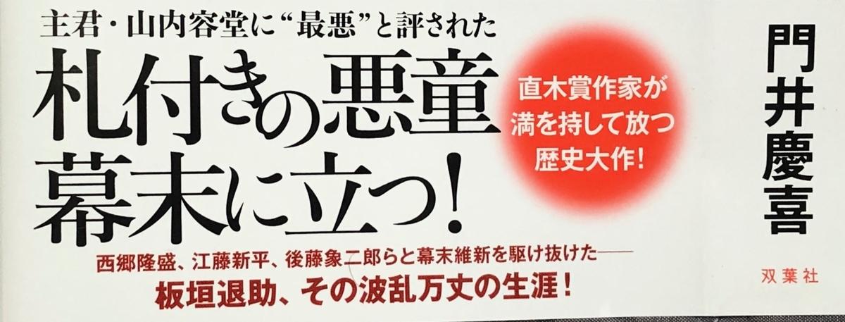 f:id:hideki-sansho:20200131173316j:plain