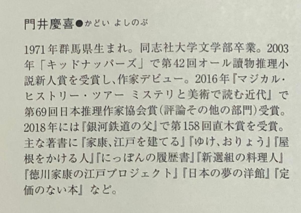 f:id:hideki-sansho:20200131173433j:plain