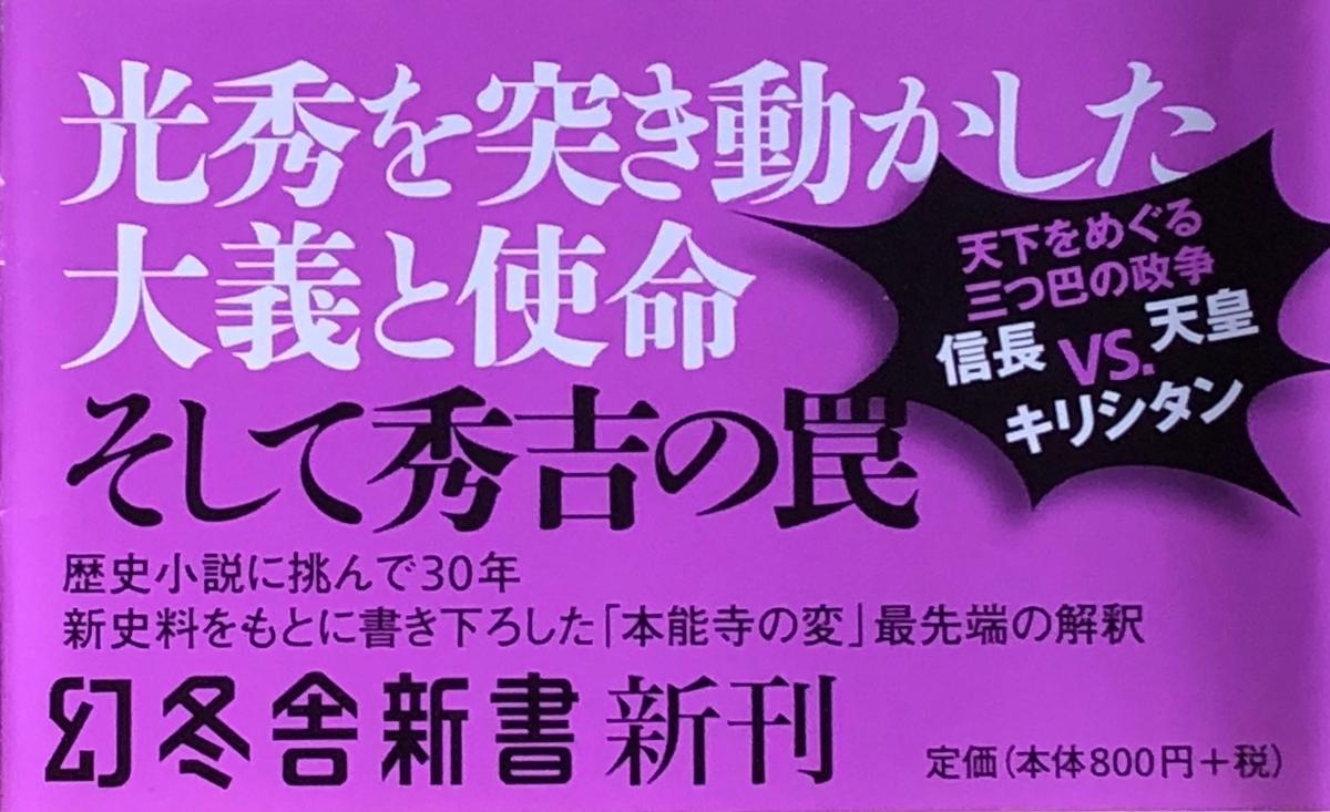 f:id:hideki-sansho:20200205153243j:plain