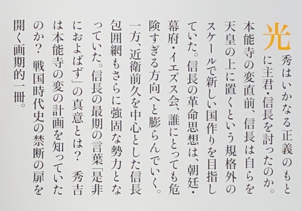 f:id:hideki-sansho:20200205153315j:plain