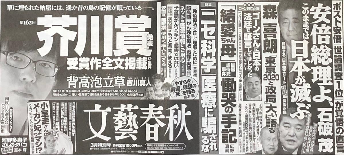 f:id:hideki-sansho:20200209181950j:plain