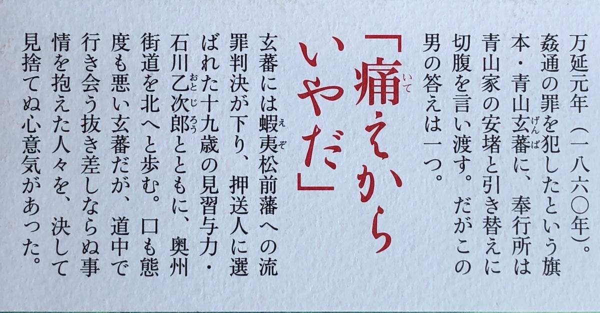 f:id:hideki-sansho:20200408103543j:plain
