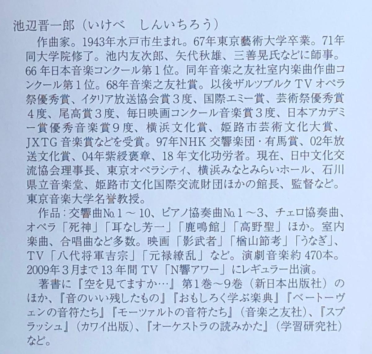 f:id:hideki-sansho:20200411152447j:plain