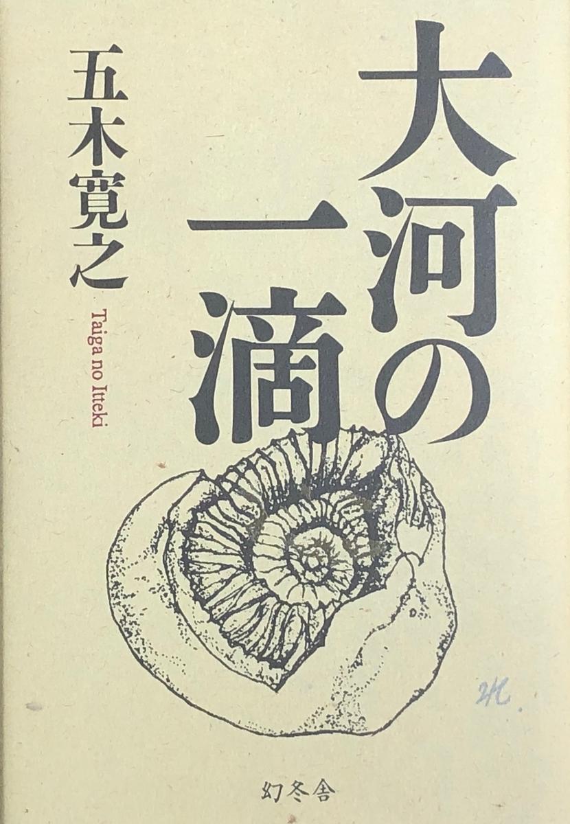 f:id:hideki-sansho:20200501082341j:plain