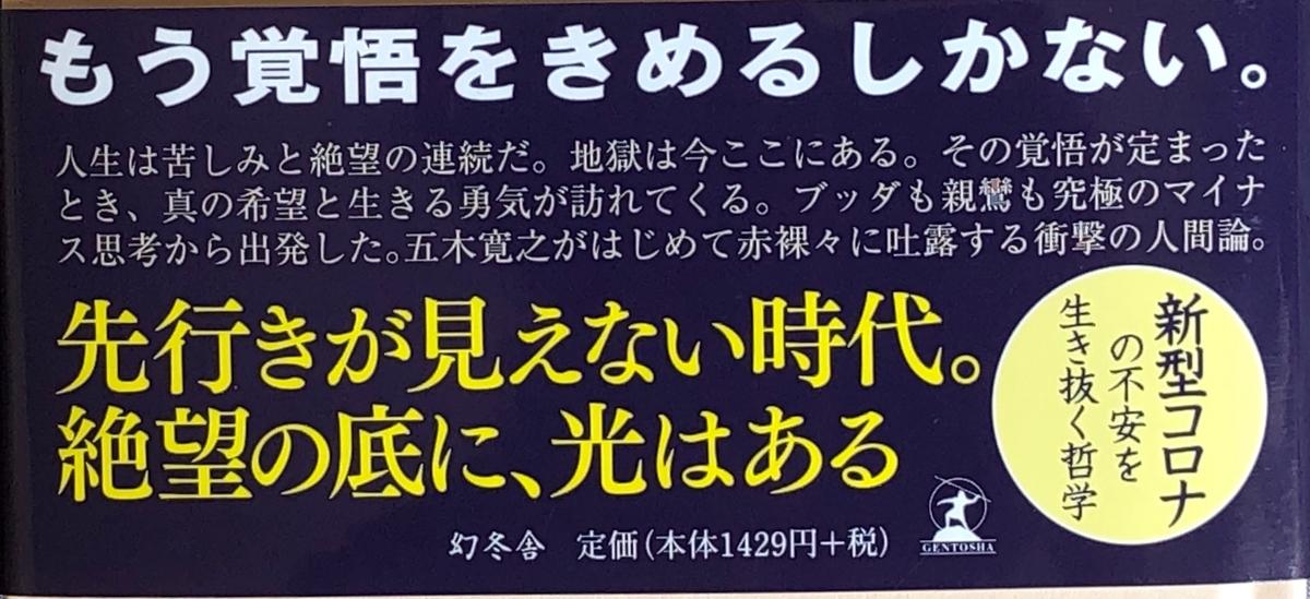 f:id:hideki-sansho:20200501082826j:plain