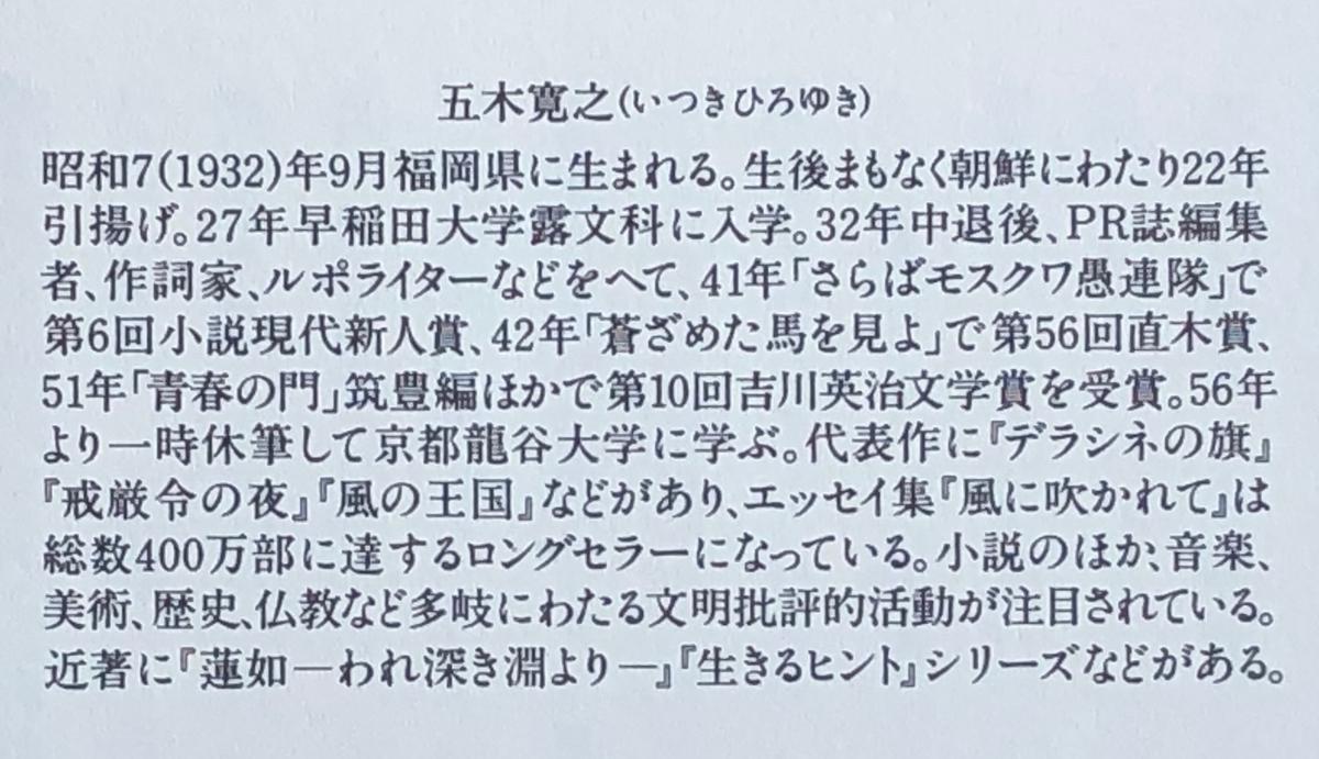 f:id:hideki-sansho:20200501083333j:plain