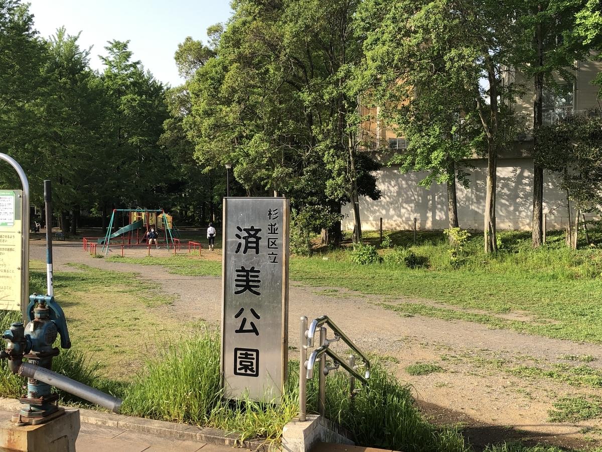 f:id:hideki-sansho:20200513125254j:plain