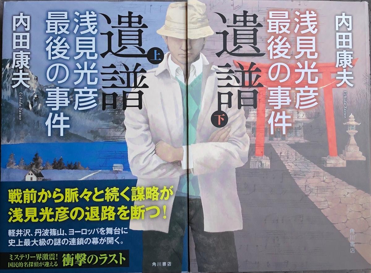 f:id:hideki-sansho:20200518123537j:plain