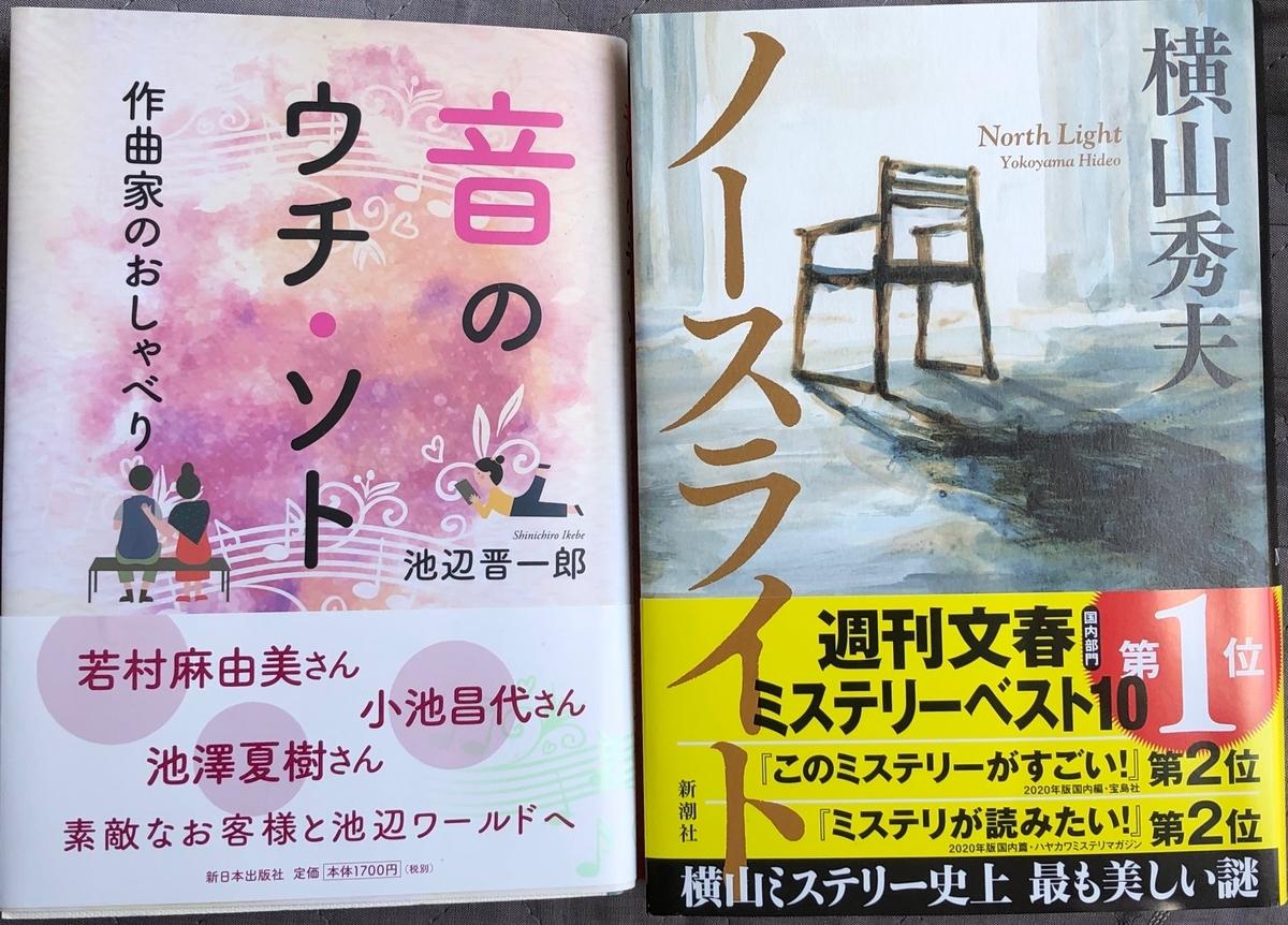 f:id:hideki-sansho:20200518124611j:plain