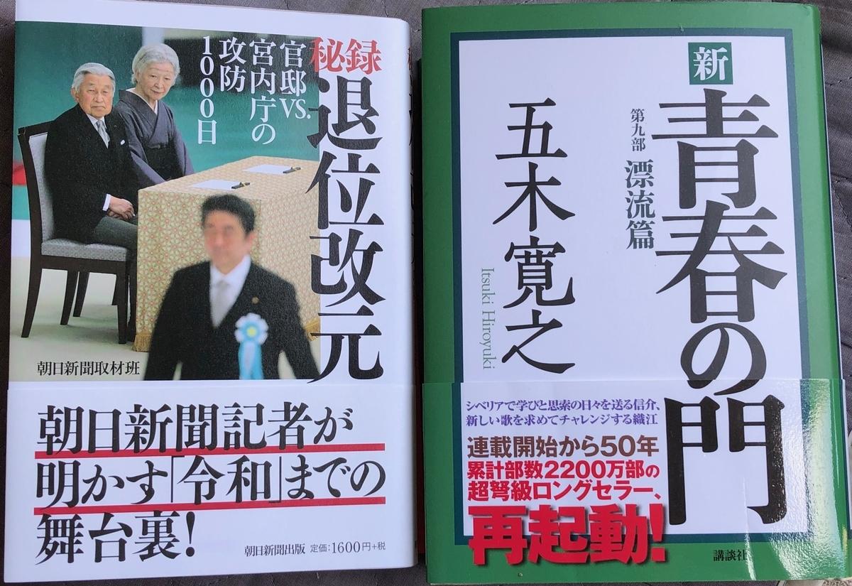 f:id:hideki-sansho:20200518132559j:plain