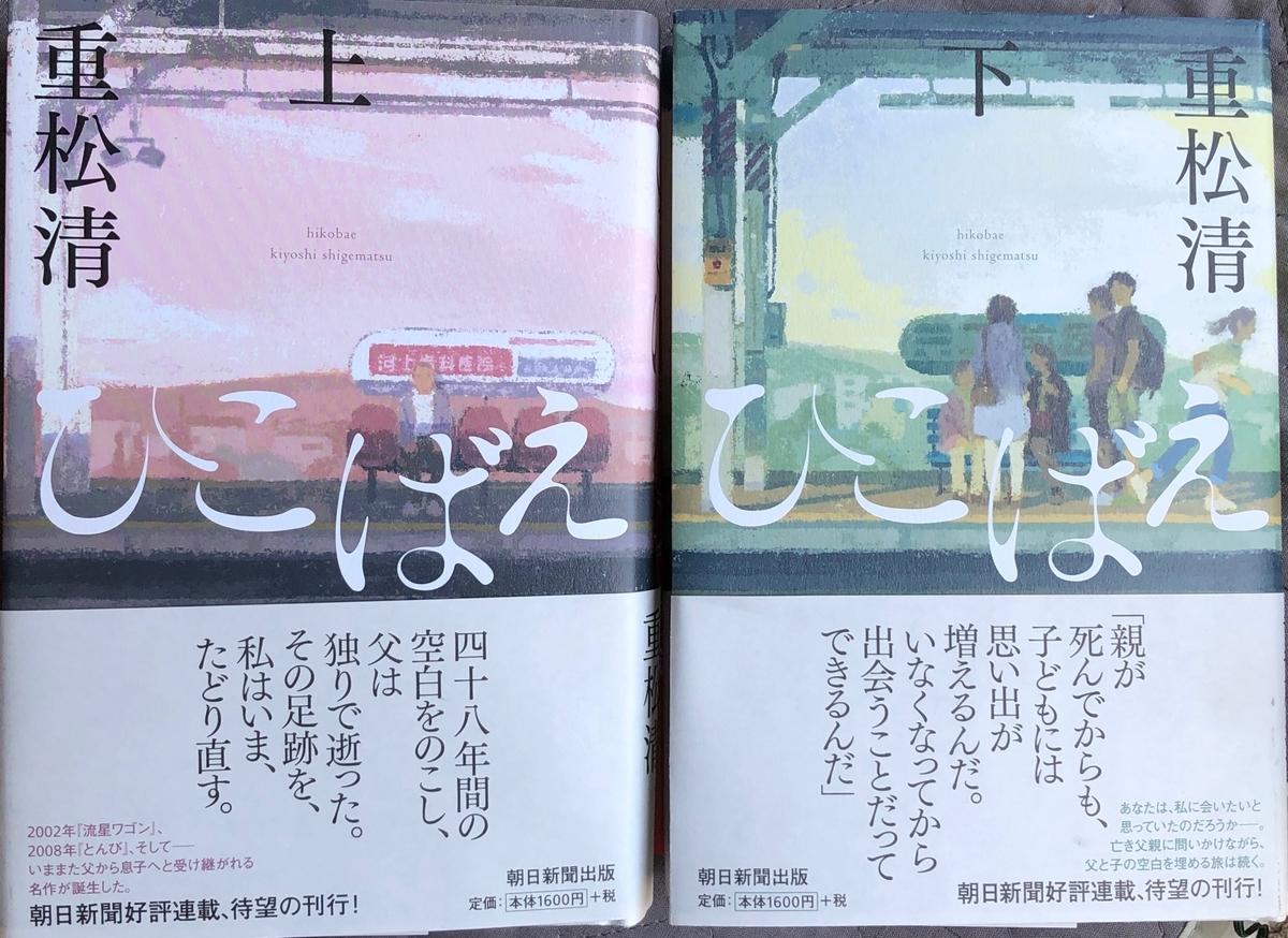 f:id:hideki-sansho:20200518135120j:plain