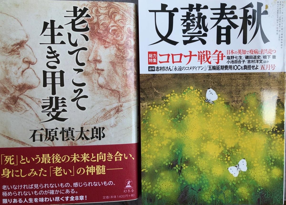 f:id:hideki-sansho:20200518135718j:plain