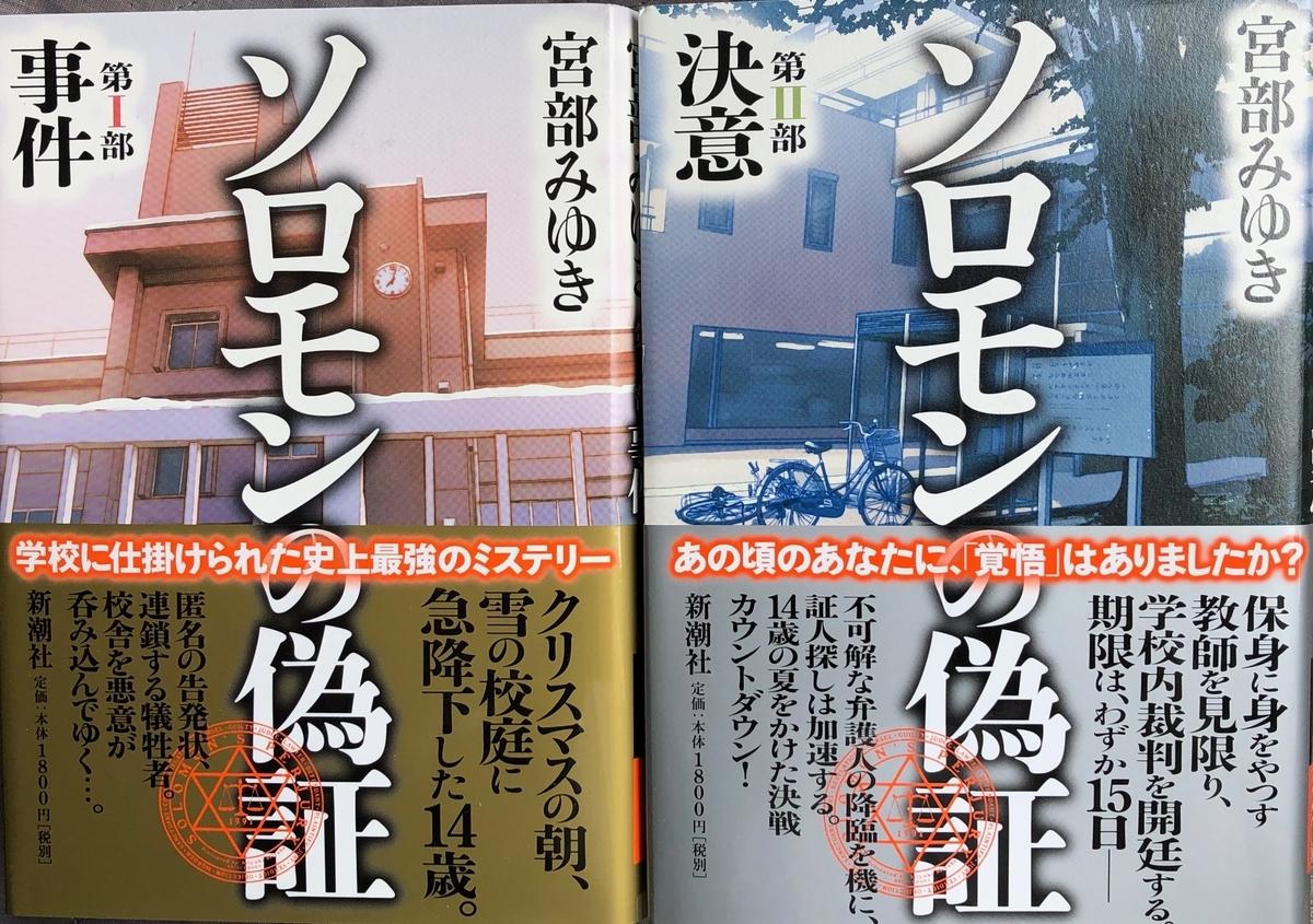 f:id:hideki-sansho:20200528171747j:plain