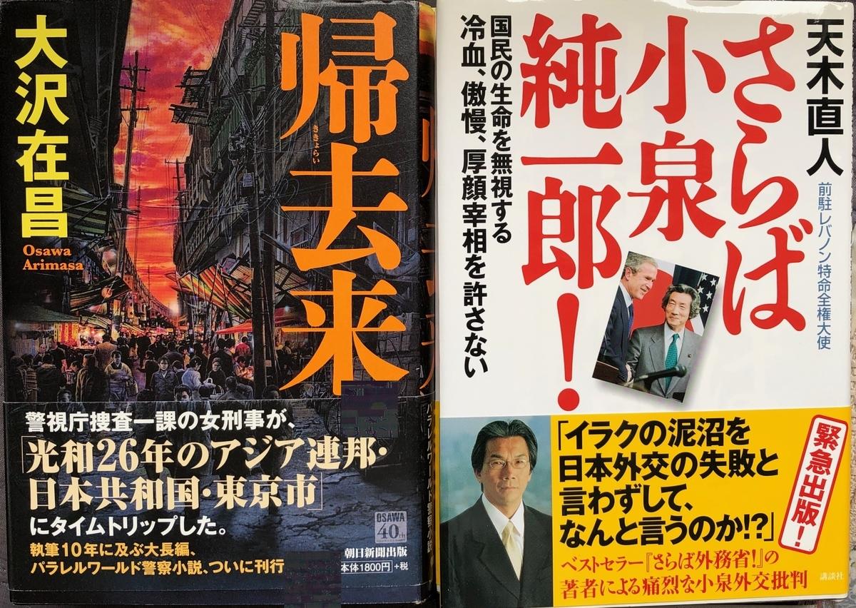 f:id:hideki-sansho:20200528172721j:plain
