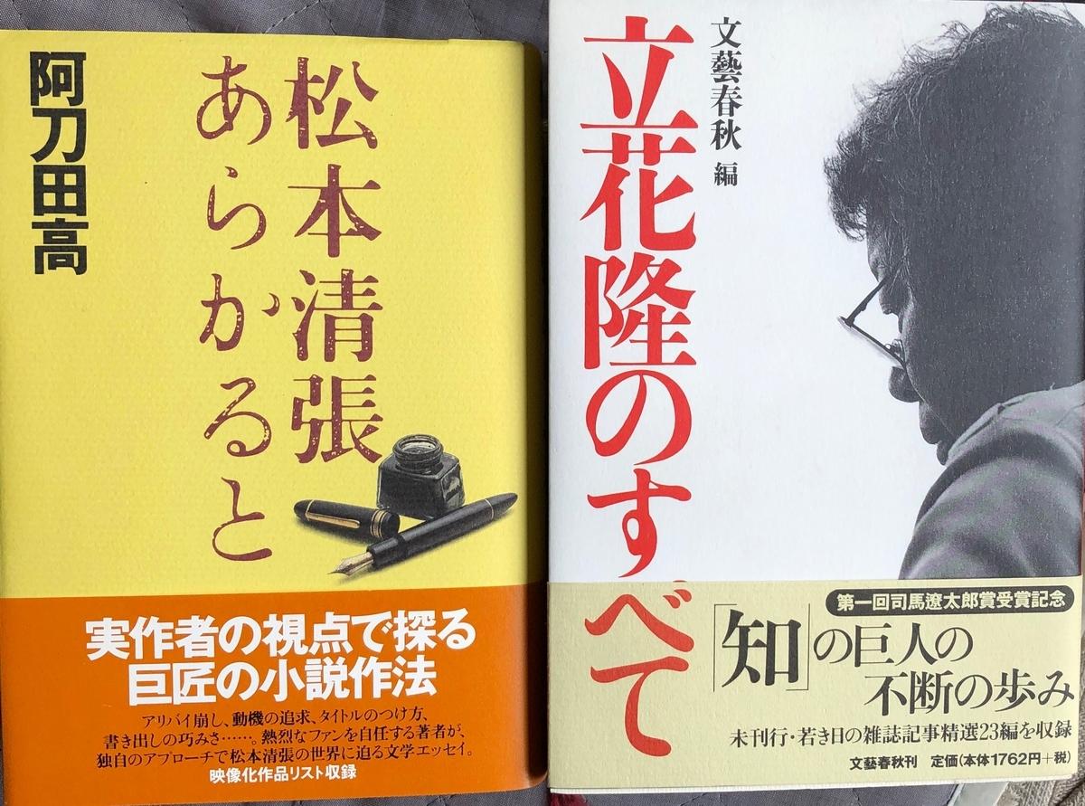 f:id:hideki-sansho:20200528173544j:plain