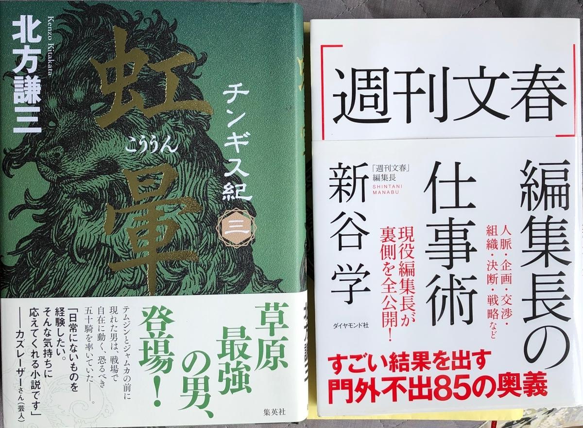 f:id:hideki-sansho:20200528195134j:plain