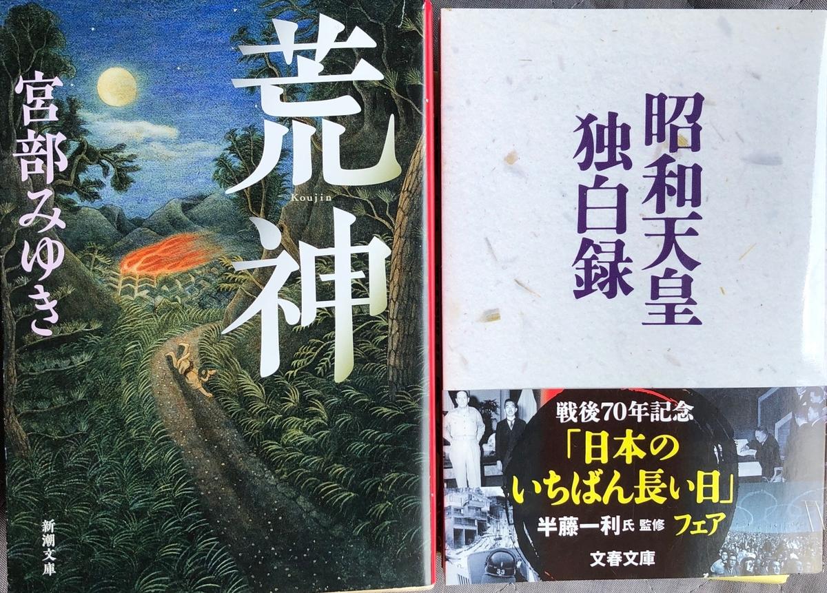 f:id:hideki-sansho:20200528200525j:plain