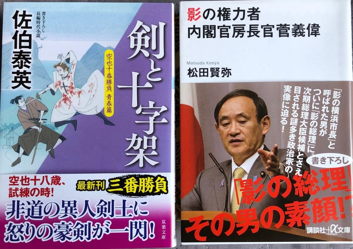 f:id:hideki-sansho:20200529113658j:plain