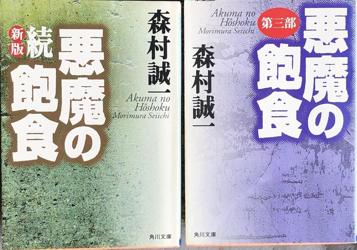 f:id:hideki-sansho:20200601085651j:plain