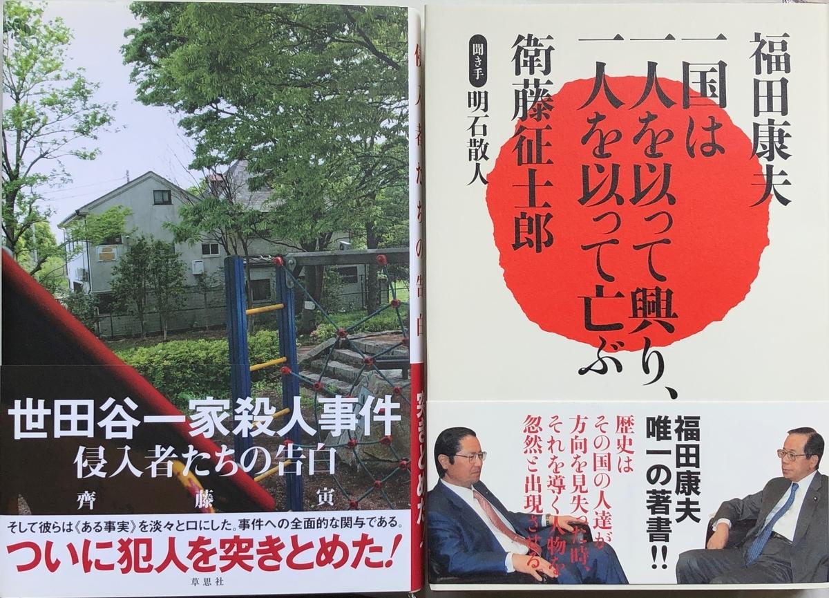 f:id:hideki-sansho:20200601120849j:plain