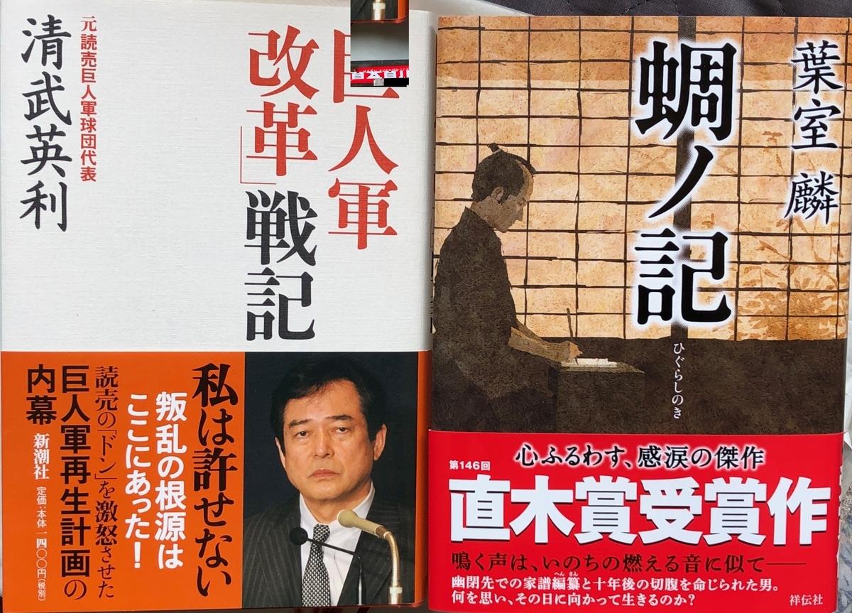 f:id:hideki-sansho:20200601121356j:plain