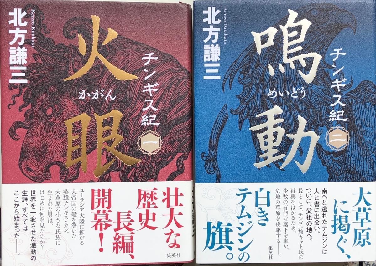 f:id:hideki-sansho:20200601121650j:plain
