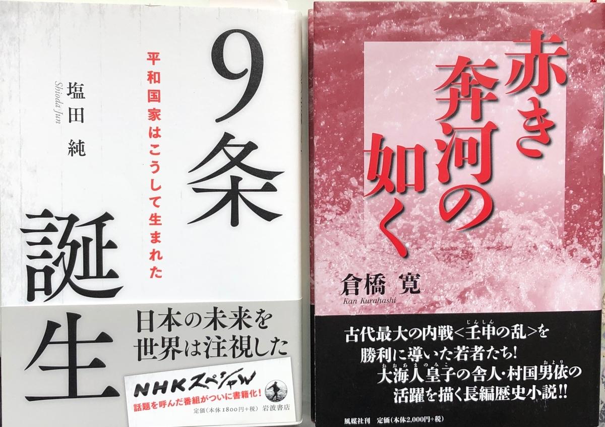 f:id:hideki-sansho:20200601121817j:plain