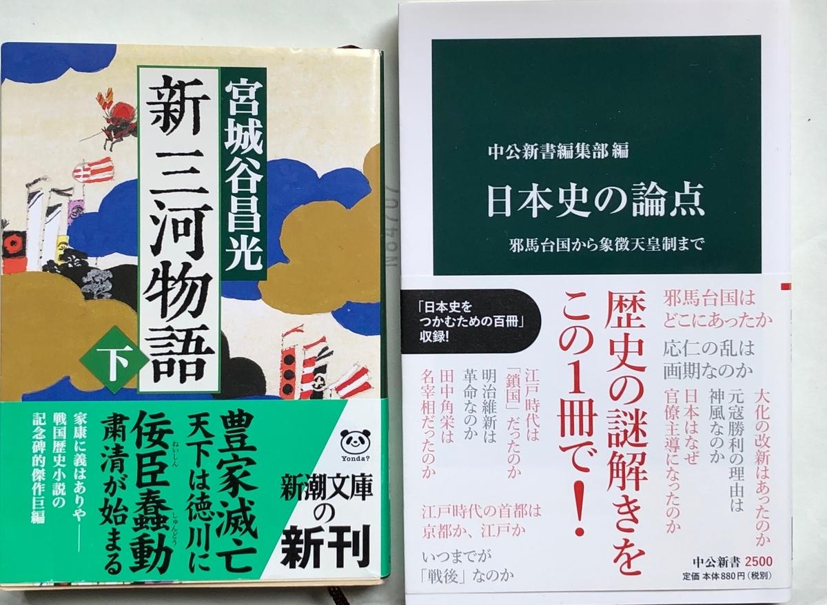 f:id:hideki-sansho:20200601122827j:plain