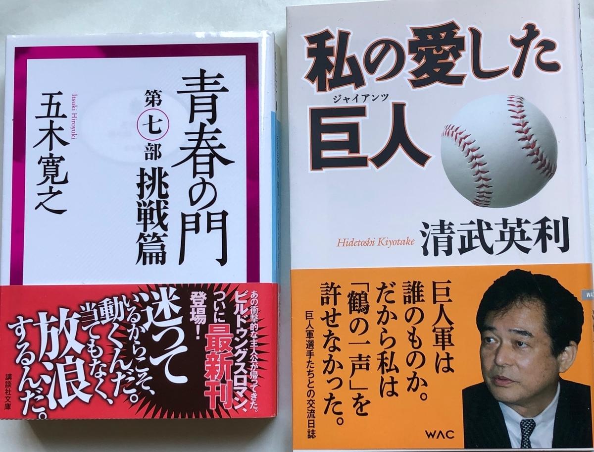 f:id:hideki-sansho:20200601123137j:plain