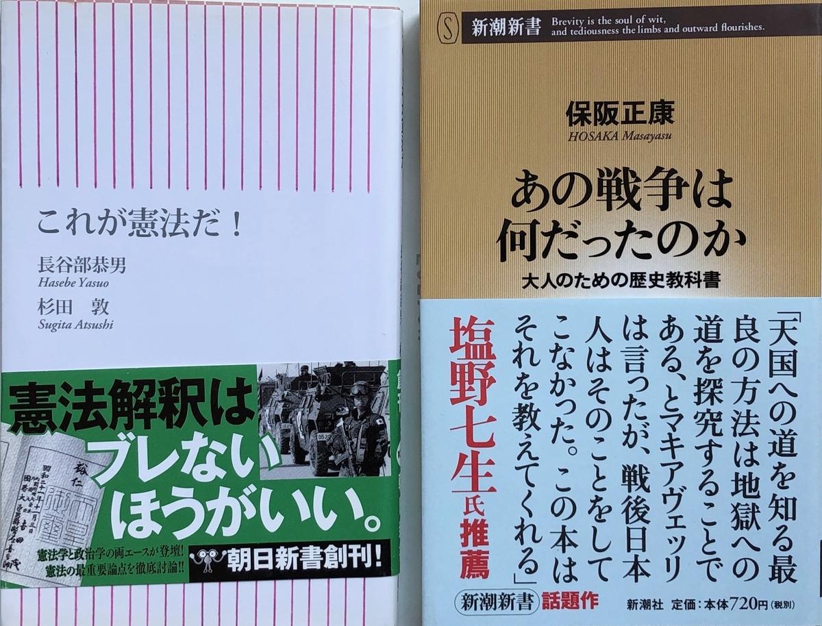 f:id:hideki-sansho:20200601123330j:plain