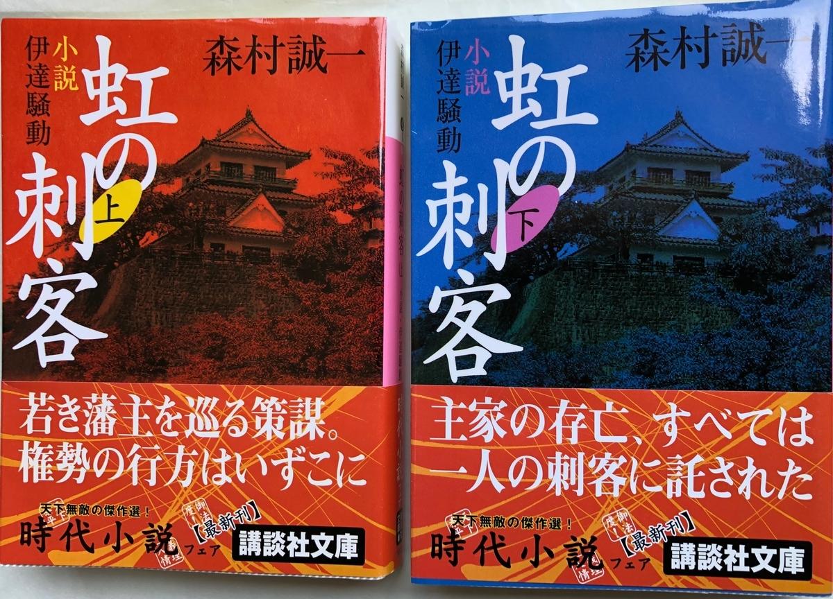 f:id:hideki-sansho:20200601123436j:plain