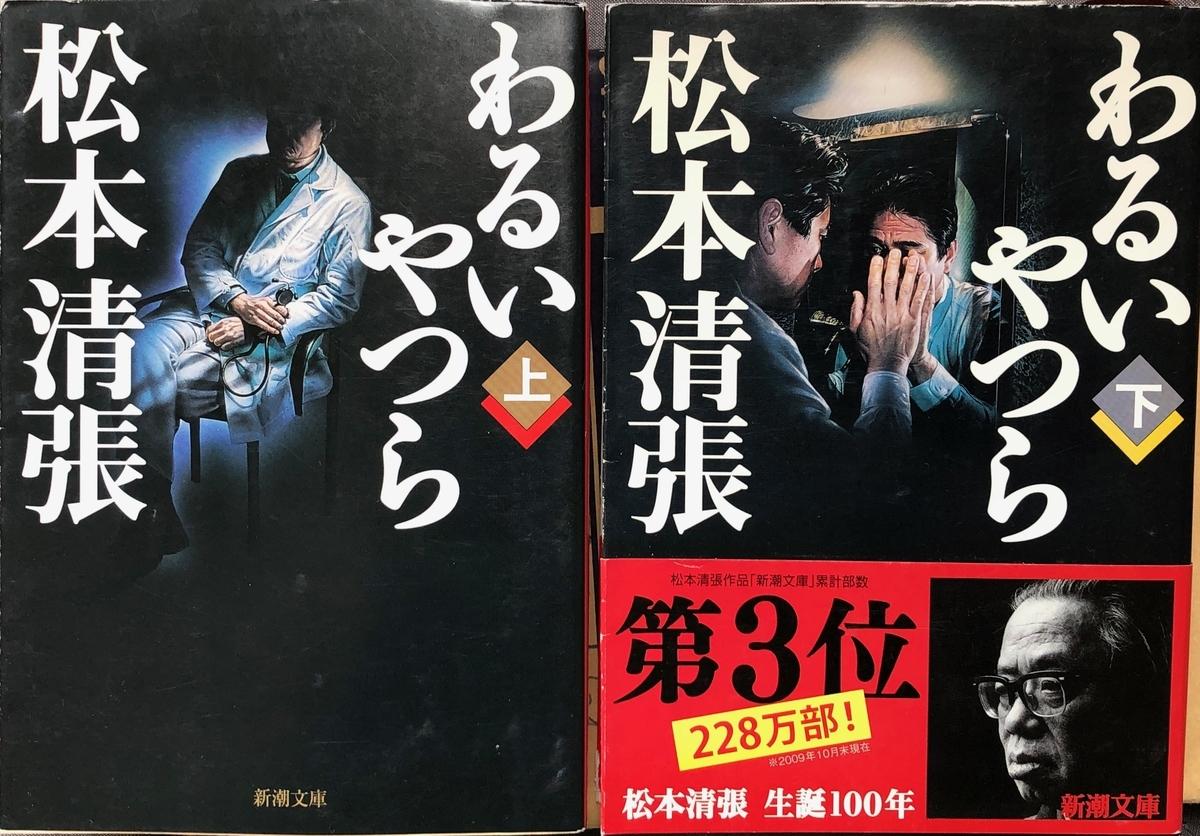 f:id:hideki-sansho:20200601130804j:plain