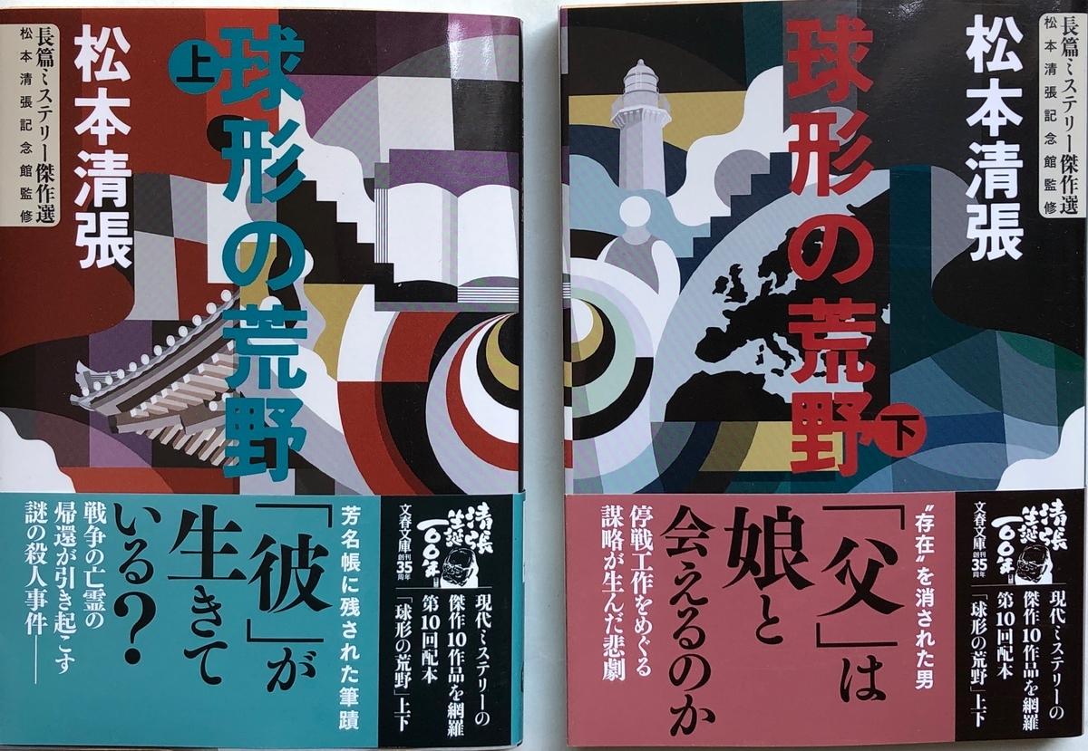 f:id:hideki-sansho:20200601130900j:plain