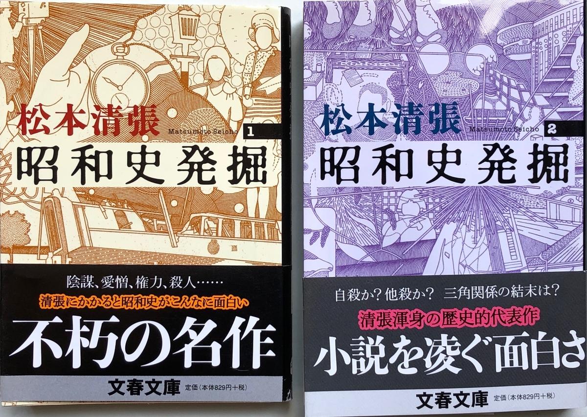 f:id:hideki-sansho:20200601131128j:plain