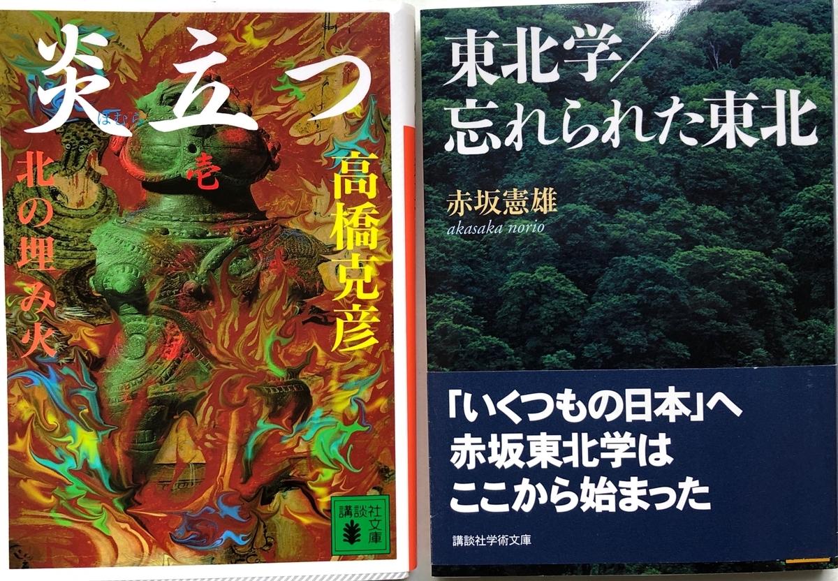 f:id:hideki-sansho:20200601131907j:plain