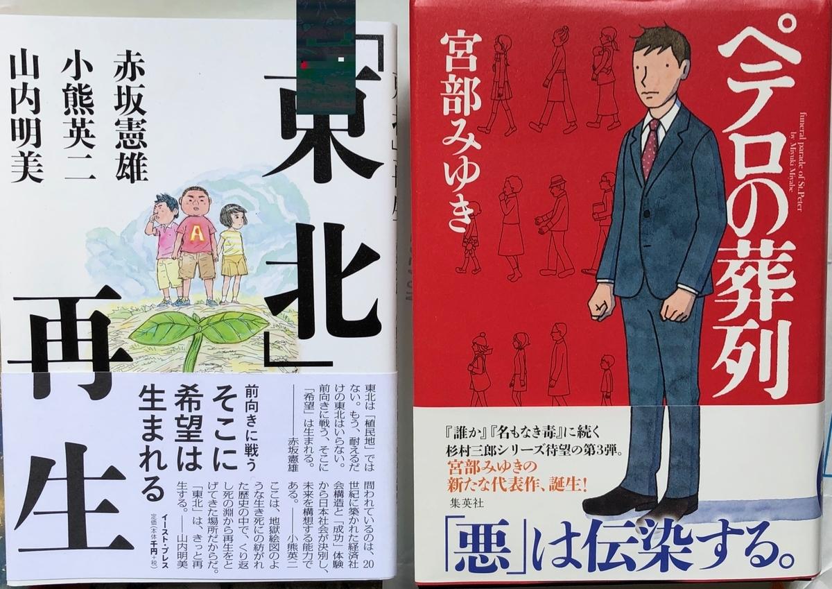 f:id:hideki-sansho:20200601131948j:plain