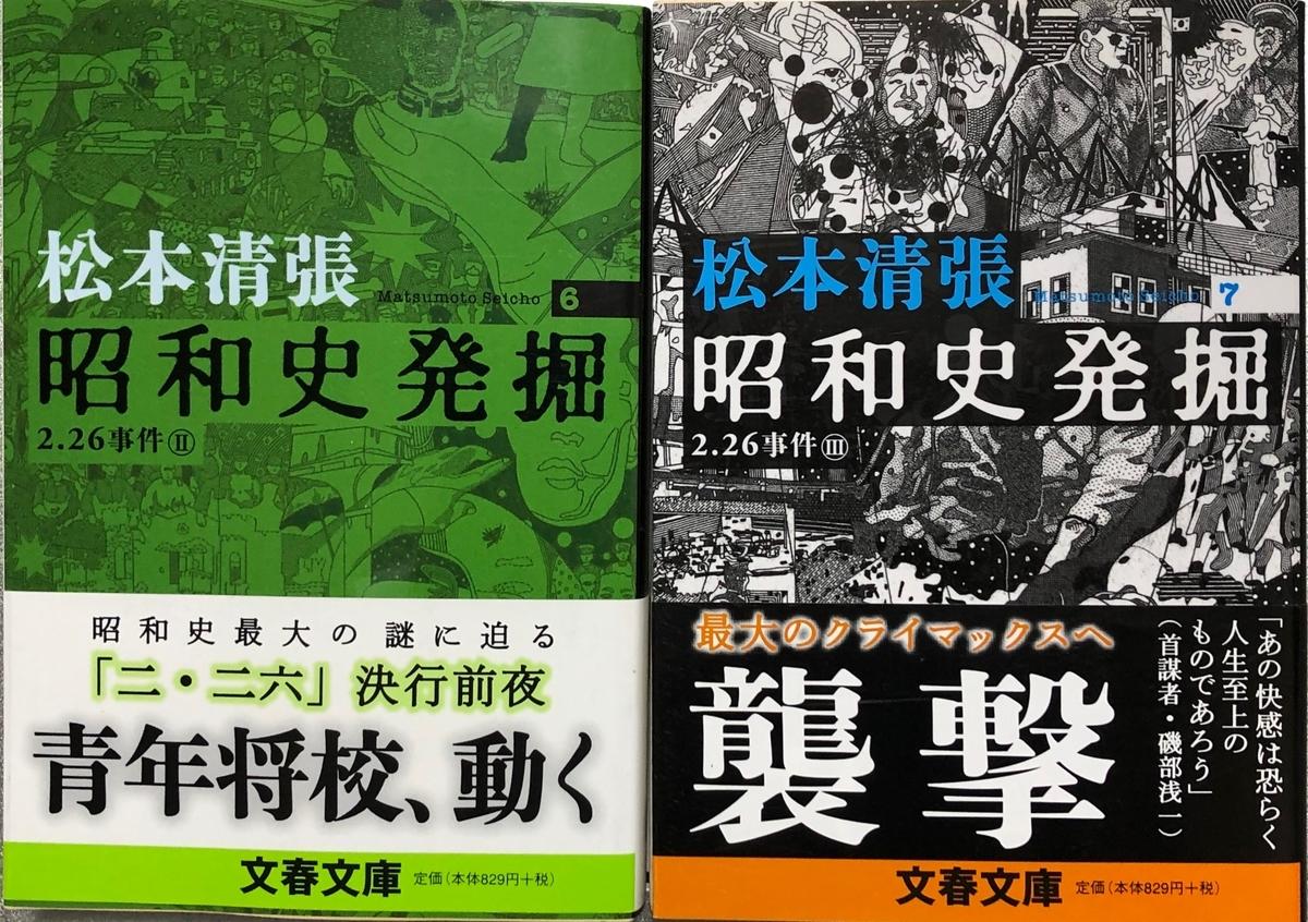 f:id:hideki-sansho:20200602193526j:plain