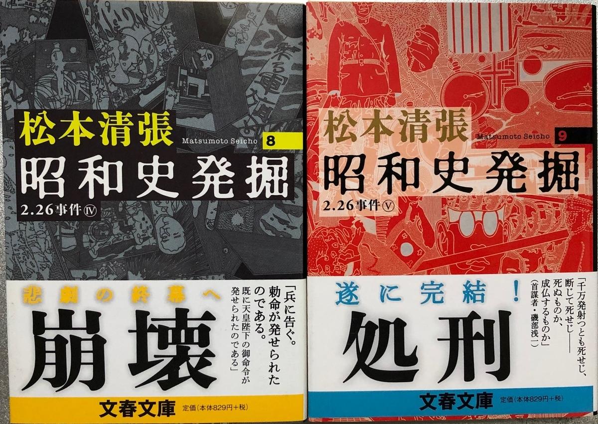 f:id:hideki-sansho:20200602193739j:plain